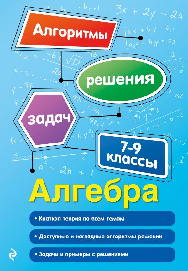 Виноградова Т. Алгебра. 7-9 классы
