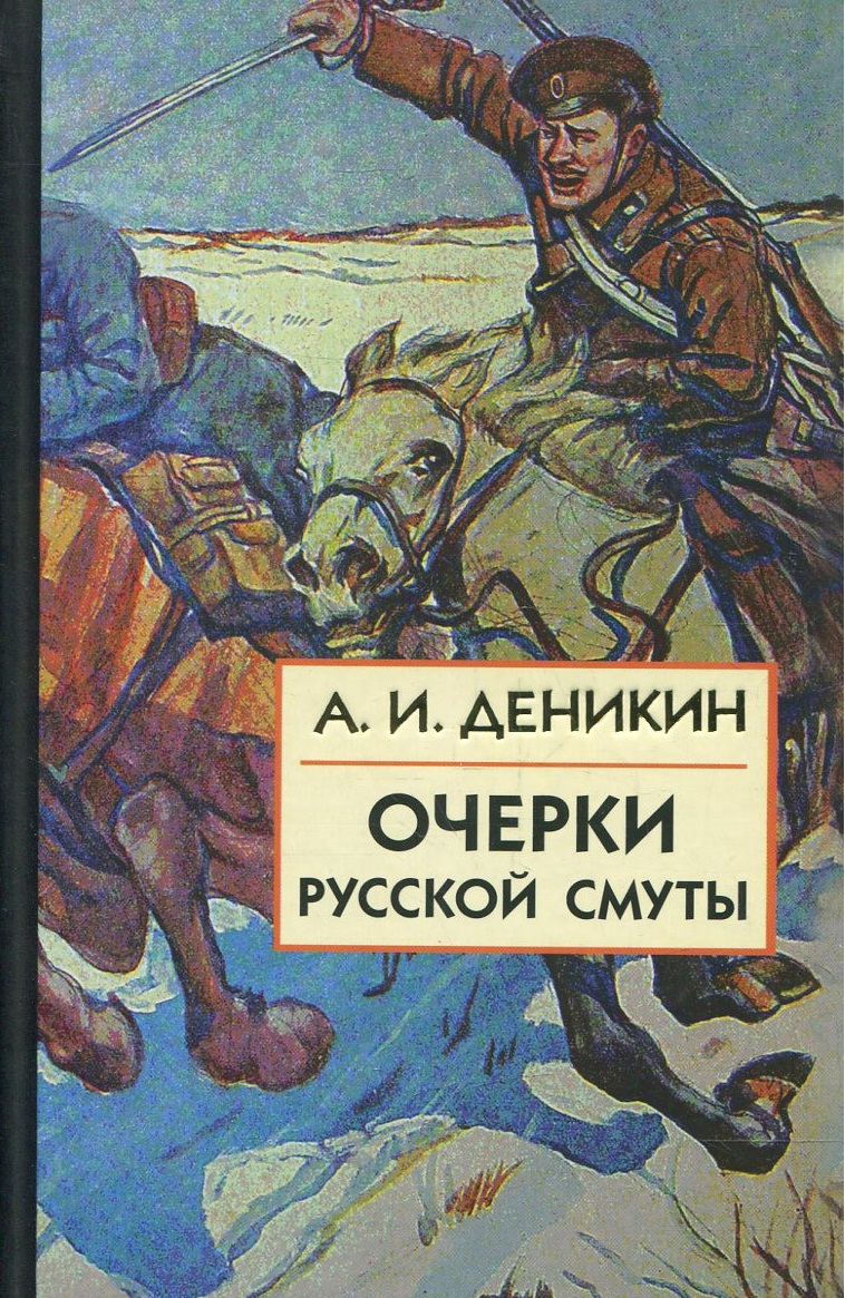 Деникин А. Очерки русской смуты Кн.3