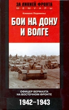 Бои на Дону и Волге Офицер вермахта на Восточном фронте
