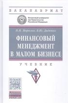 Современные Учебники По Финансовому Менеджменту