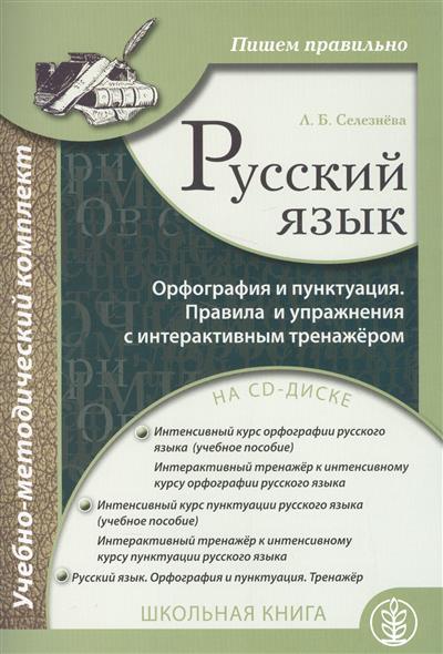 Селезнева Л. Русский язык. Орфография и пунктуация. Пишем правильно (+CD) цены онлайн