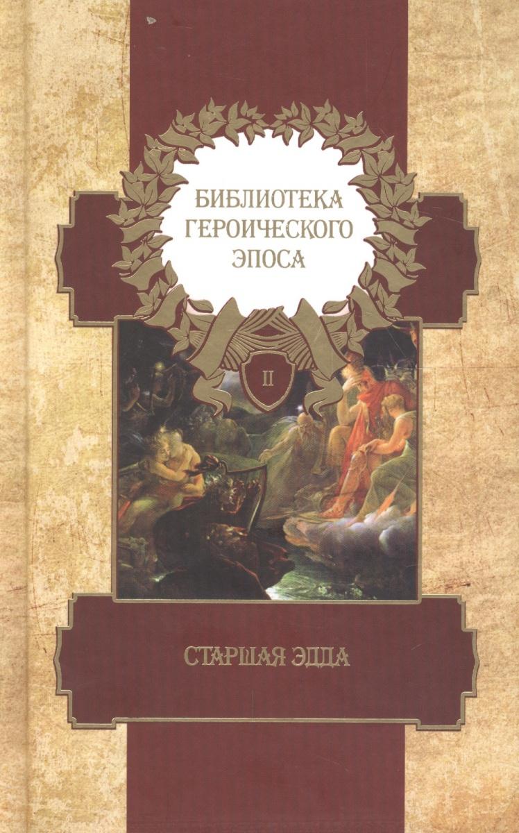Библиотека героического эпоса. Том 2. Старшая Эдда. Древнеисландские песни о богах и героях