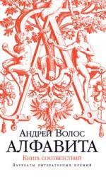 Алфавита Книга соответствий