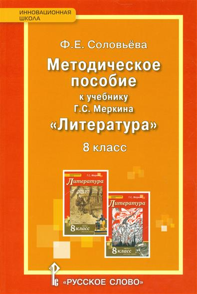 решебник по русскому языку и культуре речи потемкин соловьева
