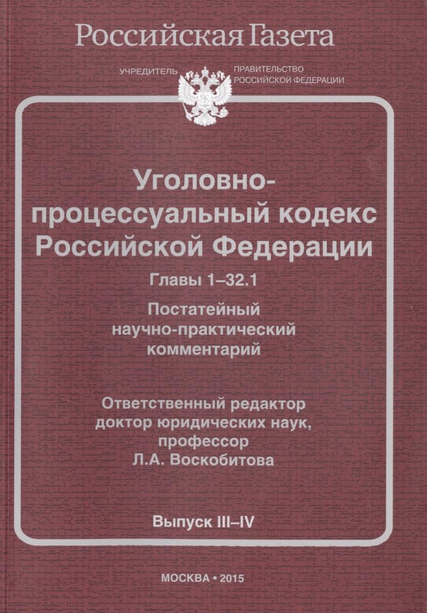 Уголовно-процессуальный кодекс Российской Федерации. Главы 1-32.1. Постатейный научно-практический комментарий. Выпуск III-IV