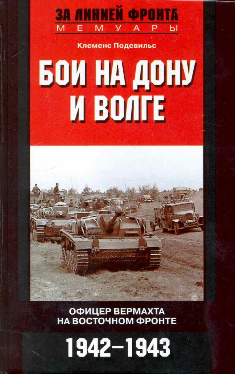 Подевильс К. Бои на Дону и Волге Офицер вермахта на Восточном фронте ISBN: 9785227020499