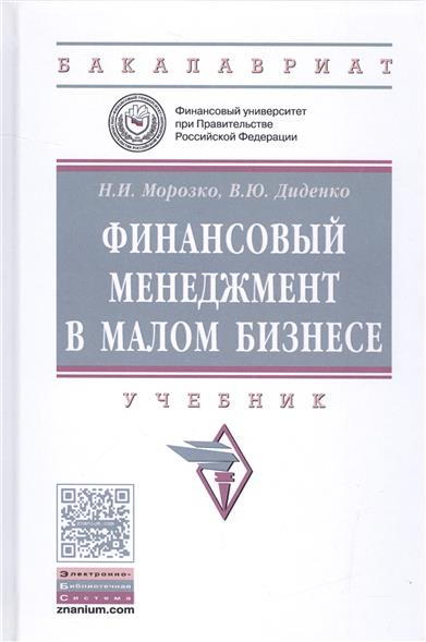 Морозко Н.: Финансовый менеджмент в малом бизнесе. Учебник
