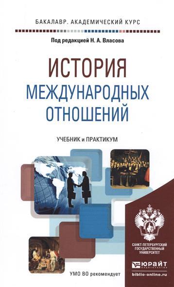 История международных отношений. Учебник и практикум