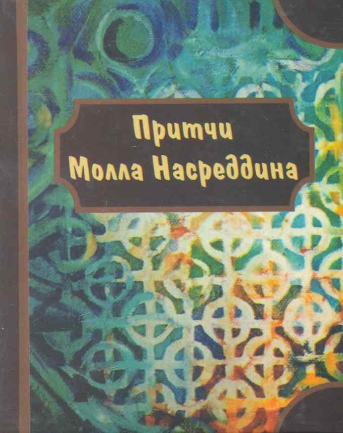 Мамедов Ю. (сост.) Притчи Молла Насреддина