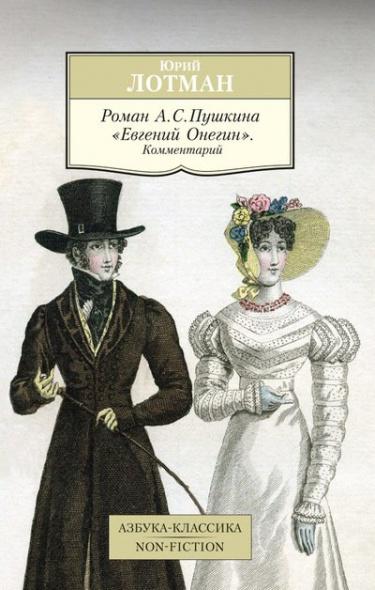 Роман А.С. Пушкина