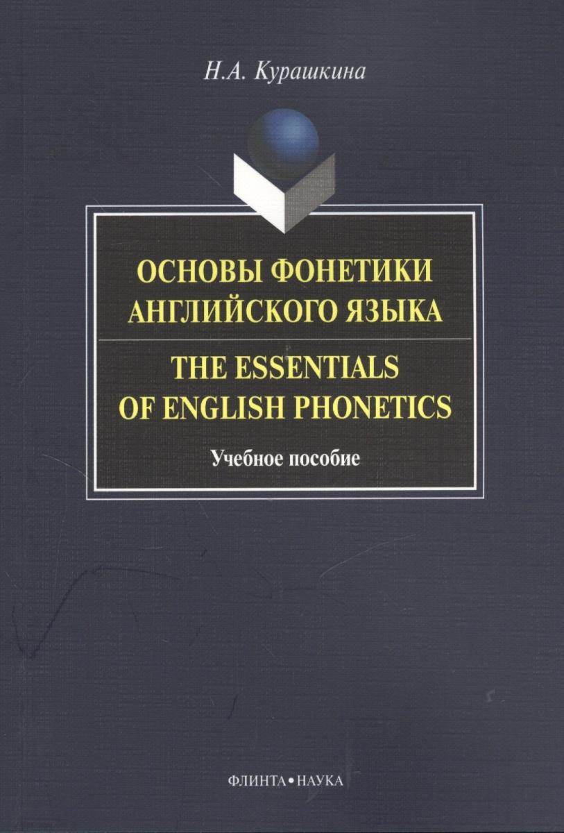 Курашкина Н. Основы фонетики английского языка. The Essentials of English Phonetics. Учебное пособие ISBN: 9785976516113 цена