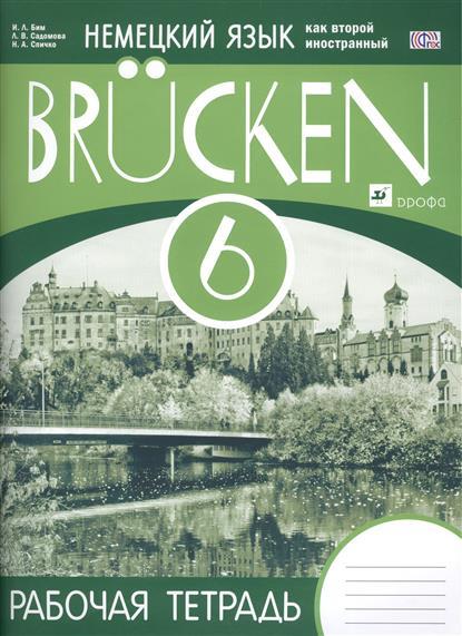 Немецкий язык как второй иностранный. Brucken. 6 класс. Рабочая тетрадь