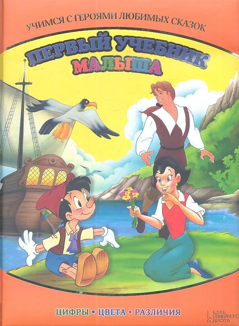 Первый учебник малыша. Учимся с героями любимых сказок ISBN: 9785991023610 новиков с в первый учебник вашего малыша родная история