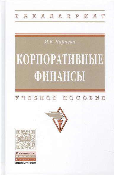 Чараева М. Корпоративные финансы. Учебное пособие