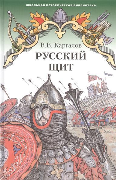 Русский щит. Роман-хроника