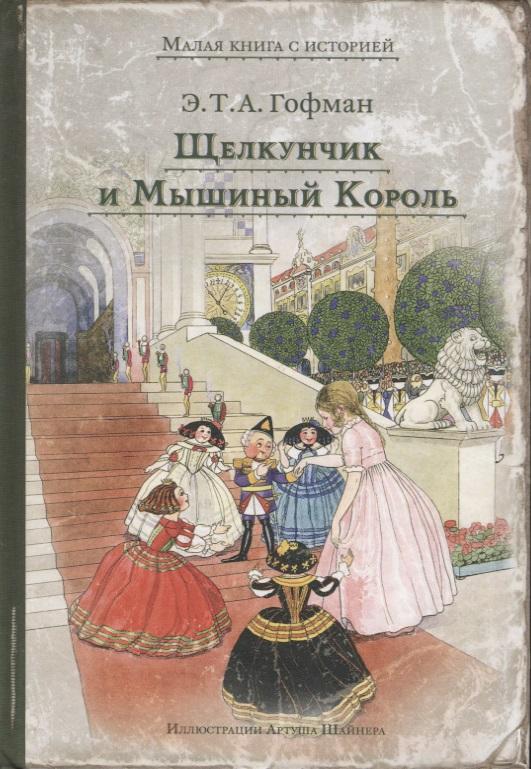 Щелкунчик и Мышиный Король, Э.Т.А. Гофман