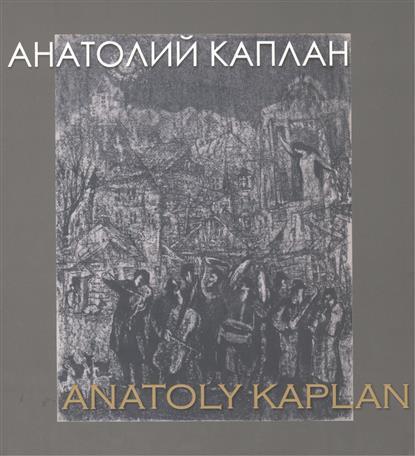 Анатолий Каплан 1902-1980 / Anatoliy Kaplan