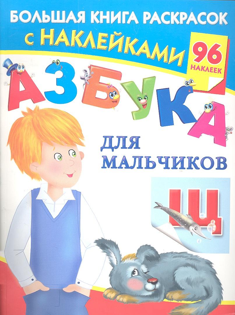 Дмитриева В.Г. Р Азбука для мальчиков 5 пред page 1 page 5 page 4