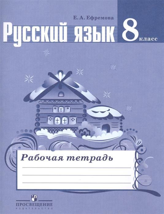 Ефремова Е. Русский язык. 8 класс. Рабочая тетрадь. Пособие для учащихся общеобразовательных организаций