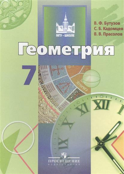 Геометрия. 7 класс. Учебник для общеобразовательных учреждений