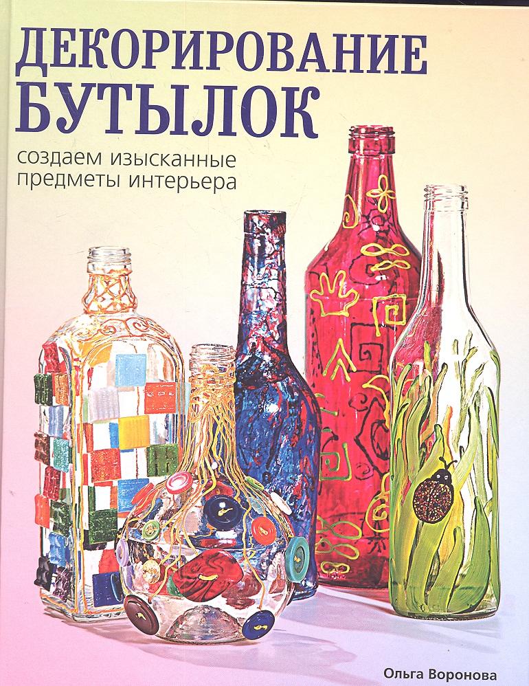 Воронова О. Декорирование бутылок Создаем изысканные предметы интерьера prostotoys предметы интерьера