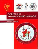Самецкая Э. Советский агитационный фарфор. Справочник-определитель ISBN: 1932525173