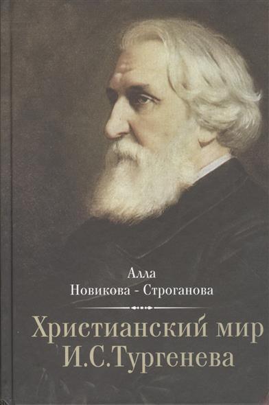Христианский мир И.С. Тургенева