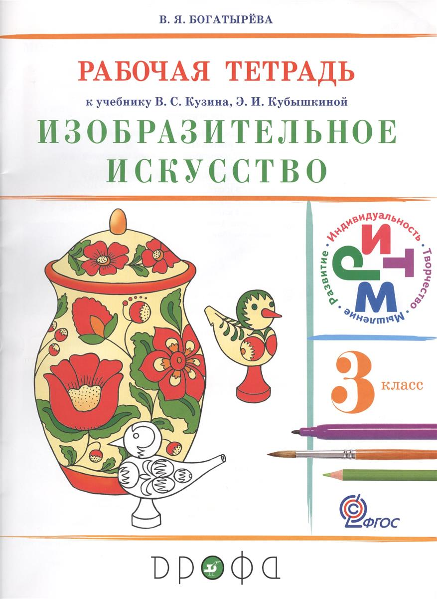 Изобразительное искусство. 3 класс. Рабочая тетрадь к учебнику В. С. Кузина, Э. И. Кубышкиной. 2-е издание, стереотипное