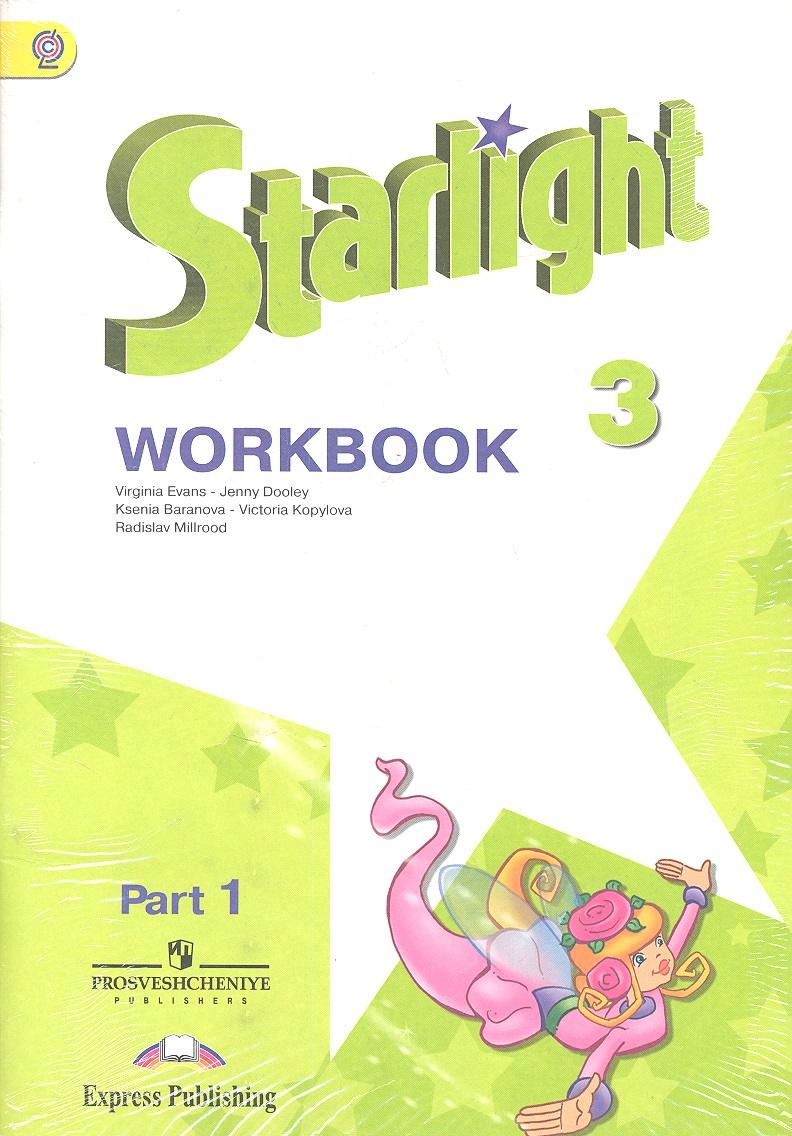 Английский язык. 3 класс. Рабочая тетрадь. В 2-х частях (комплект из 2-х книг)