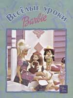 Веселые уроки Барби 5