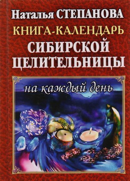 Степанова Н. Книга-календарь сибирской целительницы на каждый день степанова н 1533 новых заговора сибирской целительницы