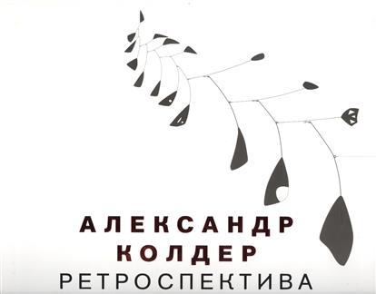 Александр Колдер. Ретроспектива