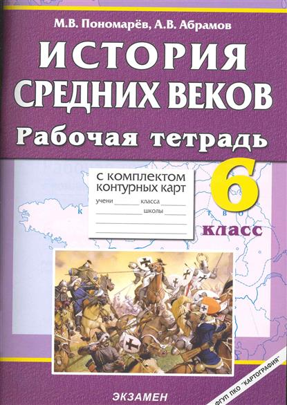 История Средних веков 6 кл. Р/т с компл. конт. карт