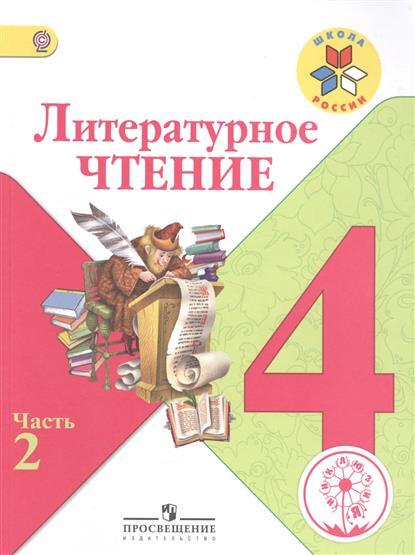 Литературное чтение. 4 класс. В 4-х частях. Часть 2. Учебник для общеобразовательных организаций