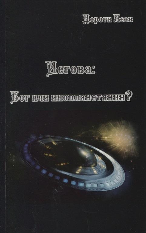 Иегова: Бог или инопланетянин?