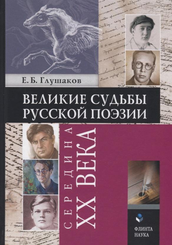 Глушаков Е. Великие судьбы русской поэзии: середина XX века