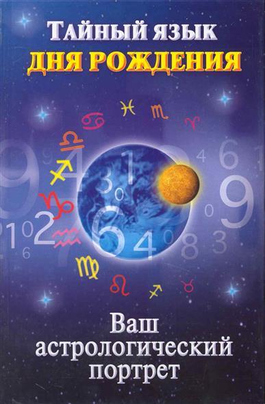 Тайный язык дня рождения Ваш астрологический портрет