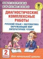 Диагностические комплексные работы. 2 класс. Русский язык. Математика. Окружающий мир. Литературное чтение
