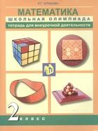 Математика. Школьная олимпиада. 2 класс. Тетрадь для внеурочной деятельности