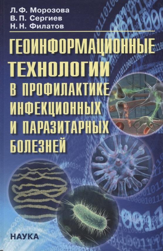 Морозова Л., Сергиев В., Филатов Н. Геоинформационные технологии в профилактике инфекционных и паразитарных болезней