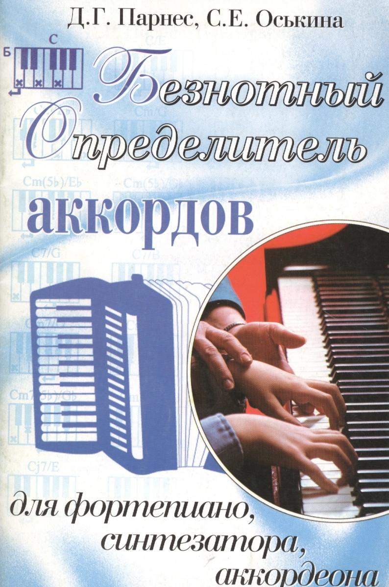 Парнес Д., Оськина С. Безнотный определитель аккордов