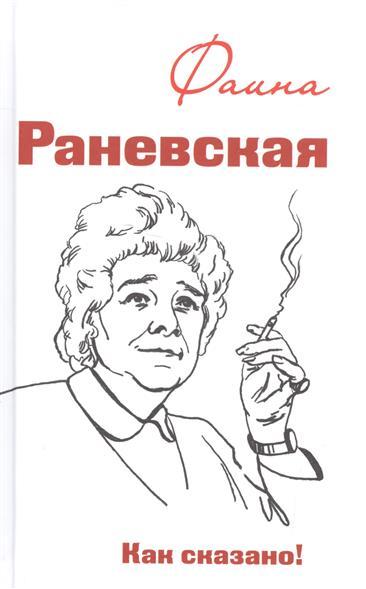 Морозова О., сост. Фаина Раневская. Как сказано!