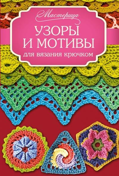 цены Кирсанова П. Узоры и мотивы для вязания крючком