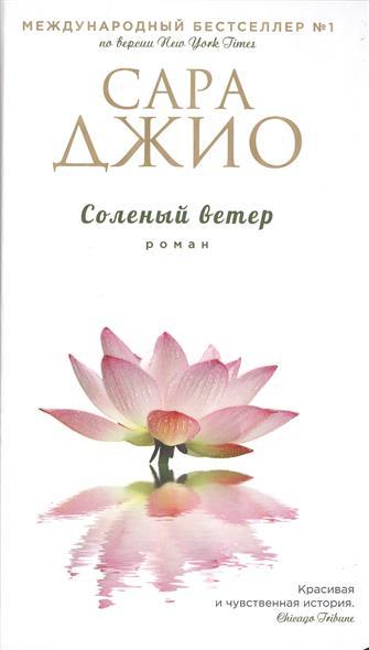 Джио С. Соленый ветер книги эксмо соленый ветер фиалки в марте