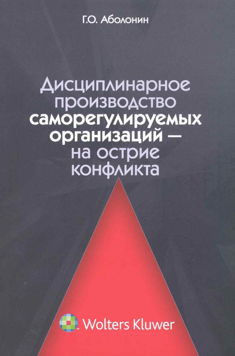 Дисциплинарное производство саморегулир. организаций...