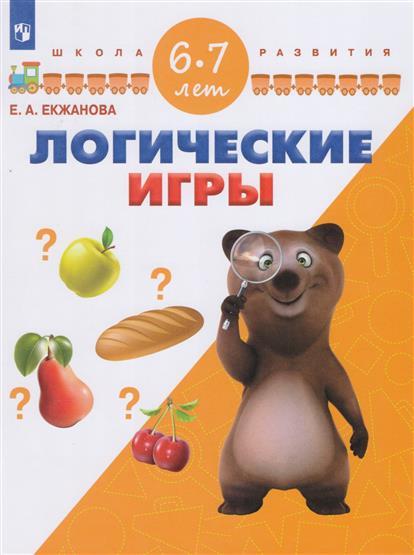 Екжанова Е. Логические игры. 6-7 лет логические задачи 3 6 лет