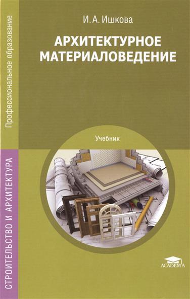 Архитектурное материаловедение. Учебник