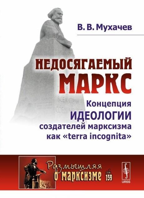 Недосягаемый Маркс. Концепция идеологии создателей марксизма как «terra incognita»