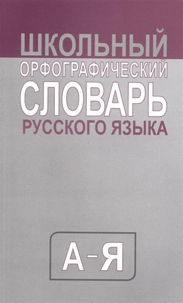 цена Школьный орфографический словарь русского языка