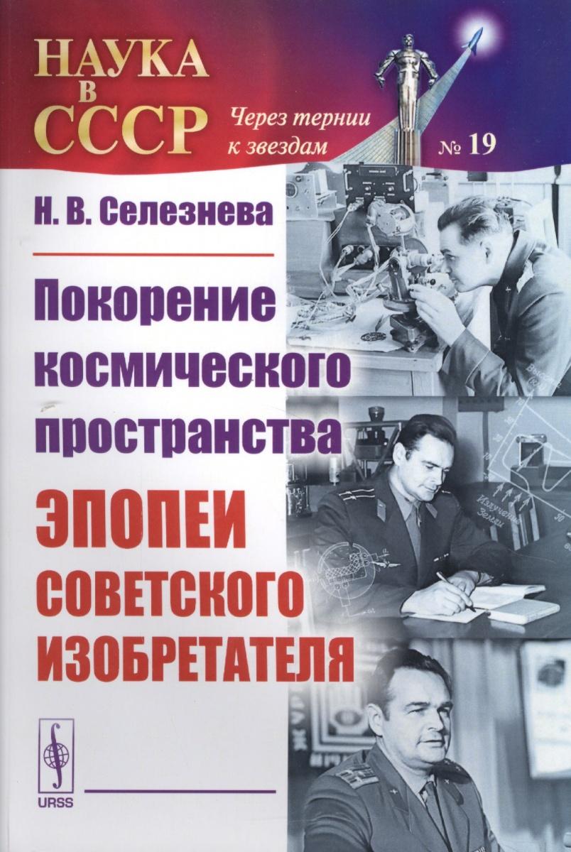 Покорение космического пространства. Эпопеи советского изобретателя
